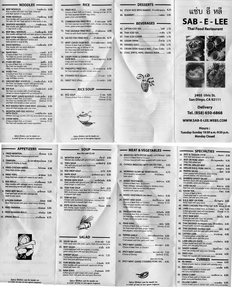 Sab-e-lee_menu